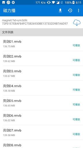 u78c1u529bu64ad 1.7.0 screenshots 1