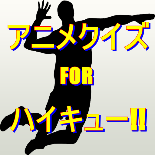 アニメクイズ FOR ハイキュー!!  セカンド シーズン 娛樂 App LOGO-硬是要APP