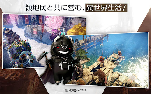 Game 黒い砂漠 MOBILE APK for Windows Phone