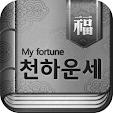 천하운�.. file APK for Gaming PC/PS3/PS4 Smart TV
