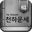 천하운세 (2015년5월12일이전구매자 업데이트지원용) icon