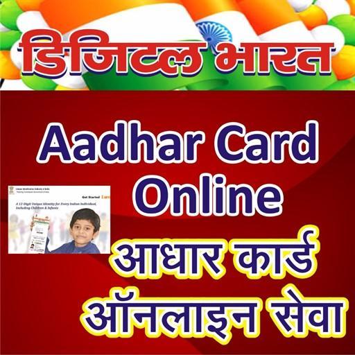 Aadhaar Card Online