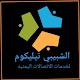 الشبيبي تيليكوم لخدمات الإتصالات اليمنية Download on Windows