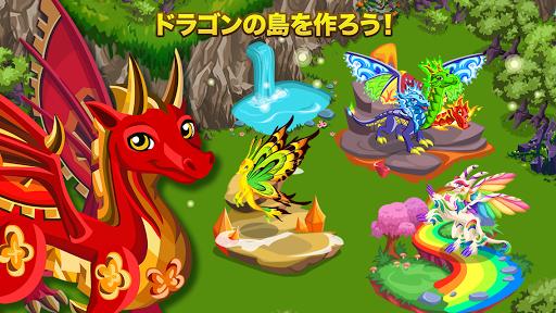 ドラゴンストーリー: プールパーティー