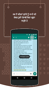 View Text in Punjabi Fonts or Language in Phone - náhled