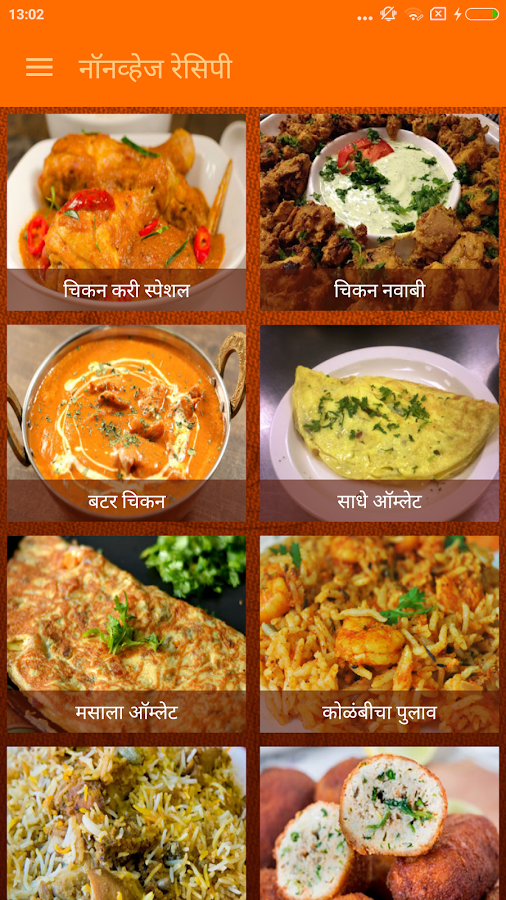 Marathi non veg recipes android apps on google play marathi non veg recipes screenshot forumfinder Images