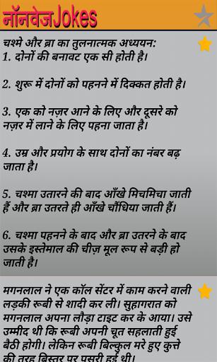 Free sexy jokes in hindi