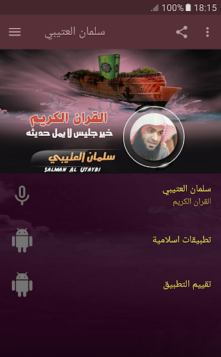 salman al utaybi mp3 koran screenshots 1