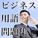 ビジネス用語問題集 icon