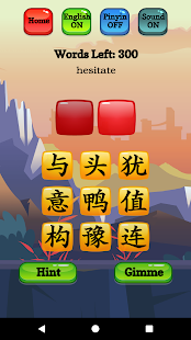 Chinese Character Hero - HSK - náhled
