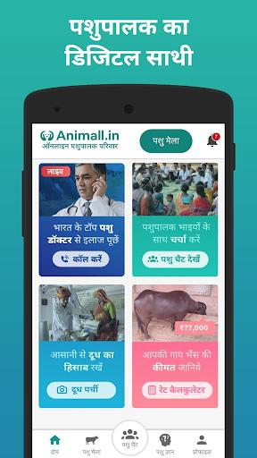 Gaay Bhains (गाय भैंस) wala app - Animall screenshot 4