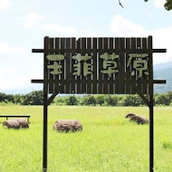 新光兆豐休閒農場