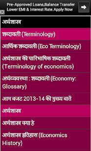 Download Best Economics GK In Hindi APK