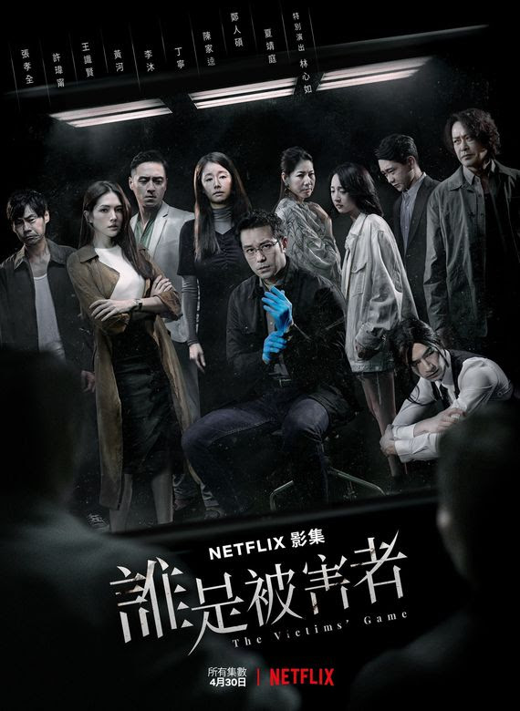 The Victims' Game Taiwan Web Drama