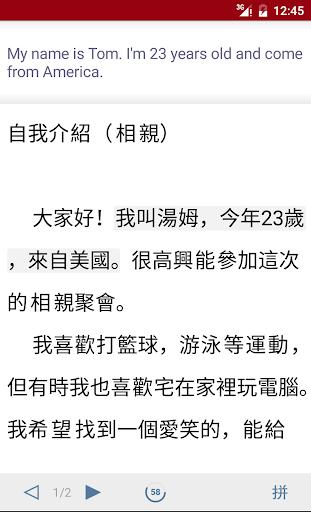 Du Chinese u2013 Mandarin Lessons 1.5.0 screenshots 3