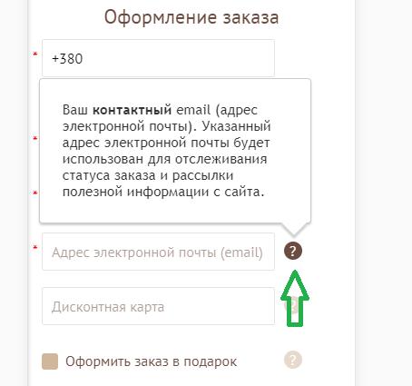 Всплывающие подсказки tooltip