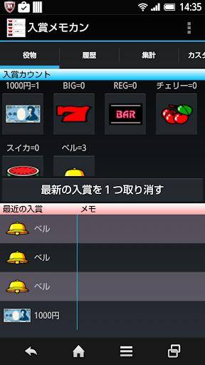 役物カウンター「入賞メモカン」