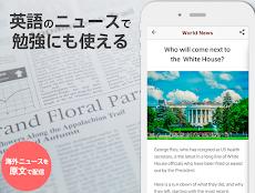 スマートニュース - 無料でニュースや天気・地震・エンタメ速報もすぐ届く満足度No.1ニュースアプリのおすすめ画像3