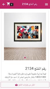 بوينت للوحات الجدارية - náhled