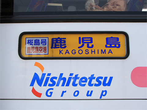 西鉄高速バス「桜島号」昼行便 3913 側面方向幕
