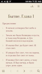 聖書の解釈