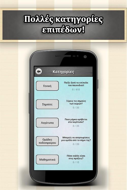 Εφαρμογή συμπαίκτη iPhone