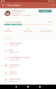 Seven - Марафон семиминутных тренировок Screenshot