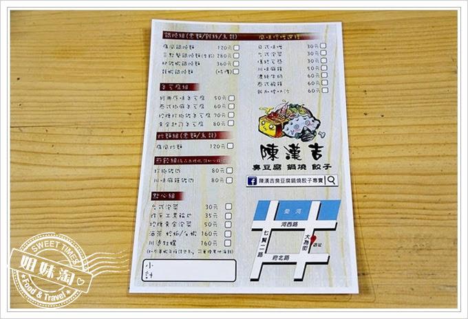 陳漢吉臭豆腐鍋燒餃子專賣菜單