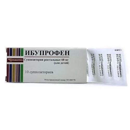 Ибупрофен супп. детские 60мг №10