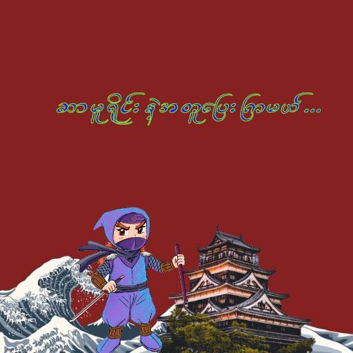 Samurai- ဆာမူရိုင်း Game developed by Myanmar file APK for Gaming PC/PS3/PS4 Smart TV