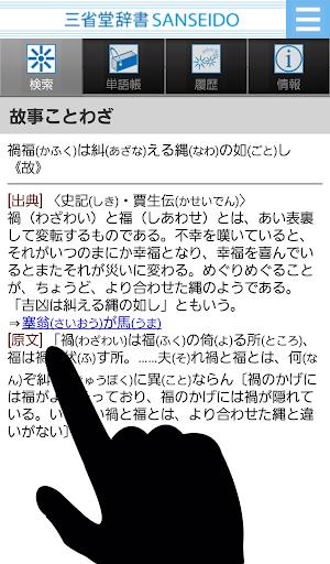 SANSEIDO Dictionary 2.0.2 Windows u7528 5