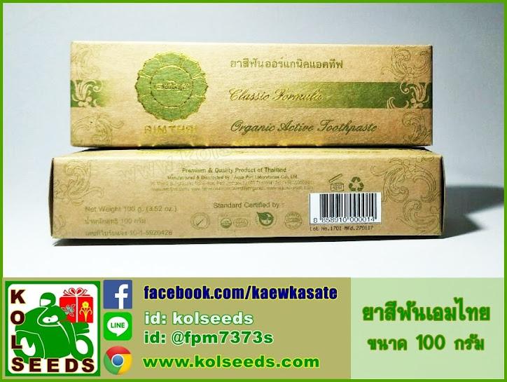 ยาสีฟันเอมไทย ยาสีฟันสมุนไพรออกานิคของไทย ยาสีฟันออร์แกนิค เหมาะสำหรับผู้ที่แพ้ยาสีฟันอื่น ๆ