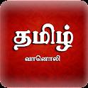A2Z Tamil FM Radio icon
