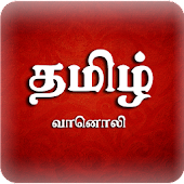 A2Z Tamil FM Radio | 300+ Radios | Music & Songs