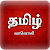 A2Z Tamil FM Radio | 300+ Radios | Music & Songs file APK for Gaming PC/PS3/PS4 Smart TV