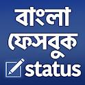 বাংলা ফেবু স্ট্যাটাস ২০২০ icon