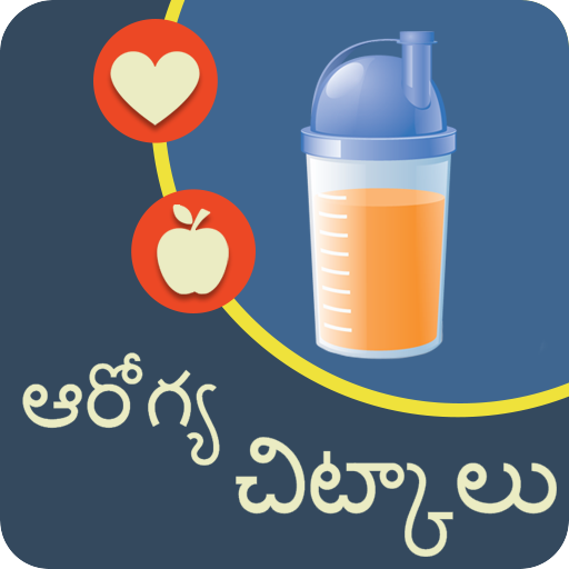 Health Tips In Telugu