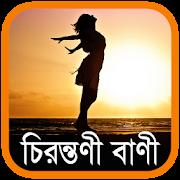 চিরন্তণী বাণী - Bangla Quotes