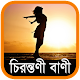 Download চিরন্তণী বাণী - Bangla Quotes For PC Windows and Mac