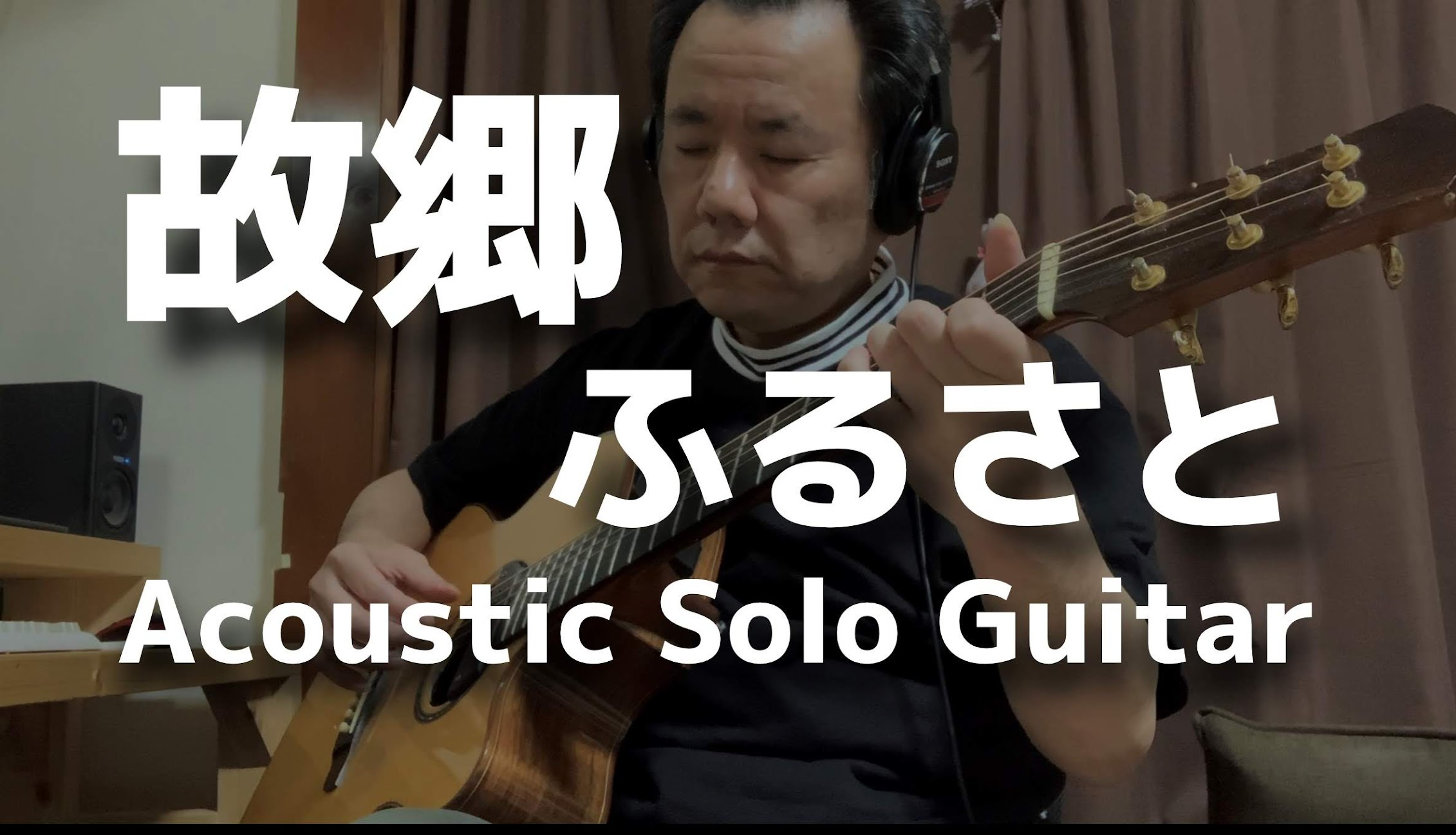 故郷-ふるさと-Acoustic Solo Guitar