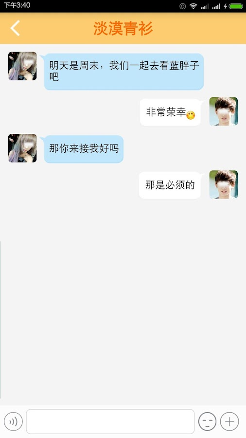 未名交友- screenshot