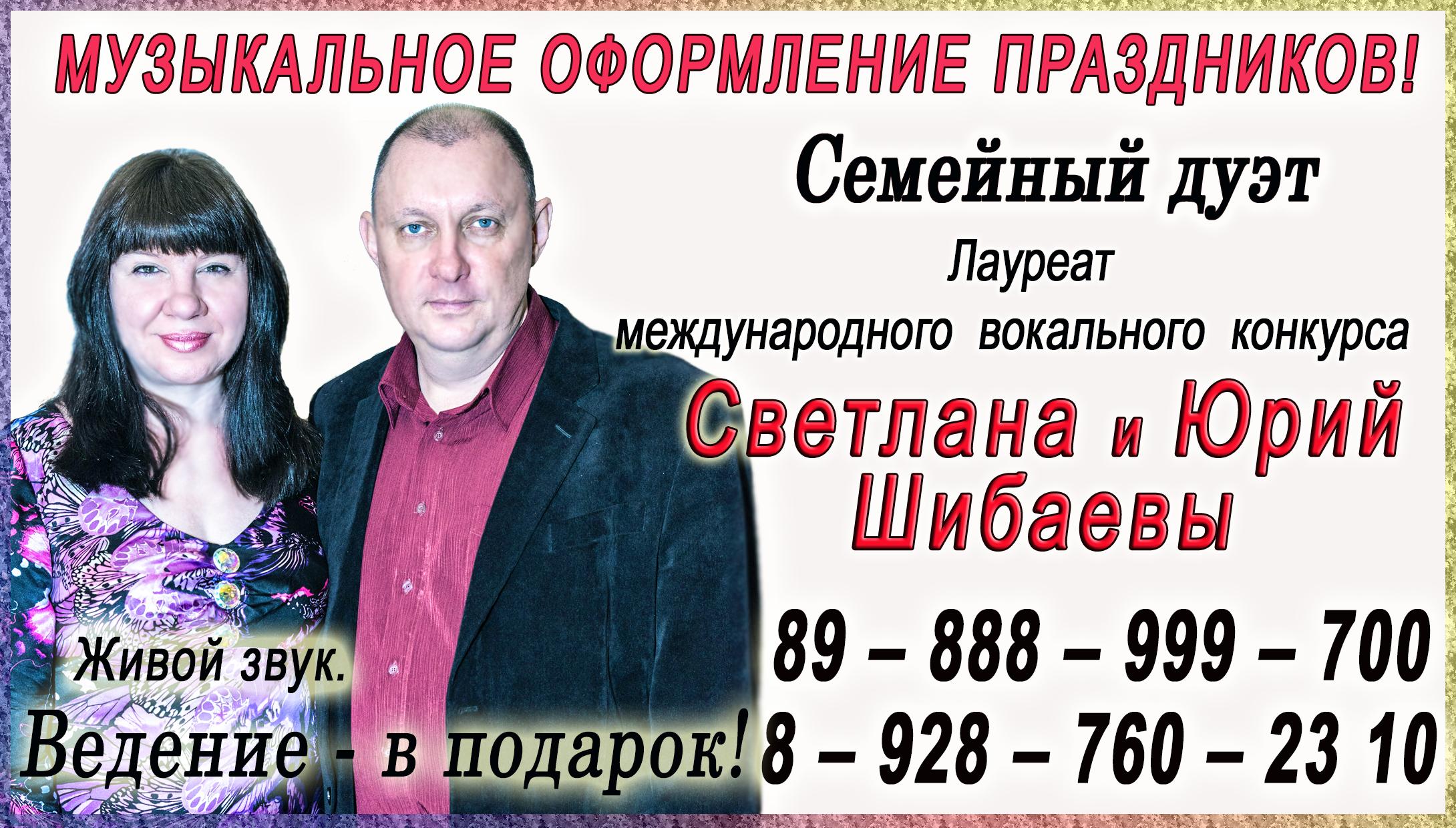 Светлана и Юрий в Ростове-на-Дону