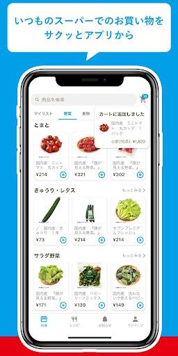 イトーヨーカドーネットスーパー 1.2.0 screenshots 1