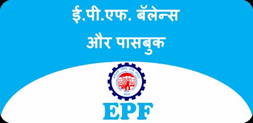 EPF Balance Check, PF Passbook UAN App on Windows PC Download Free