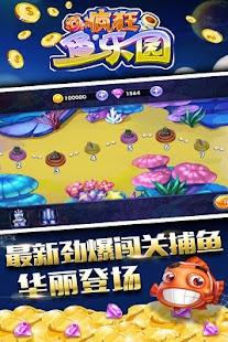 疯狂鱼乐园 screenshot