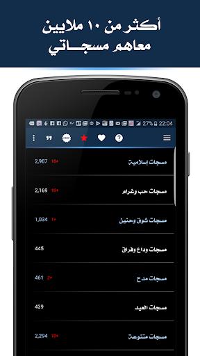 مسجاتي المطور و الجديد ٢٠١٩ 1.0.10 screenshots 1