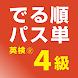 でる順パス単 英検® 4級 【旺文社】