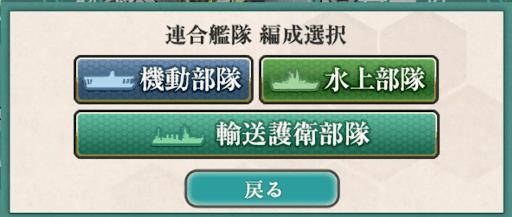 連合艦隊2