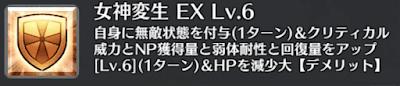 女神変生[EX]