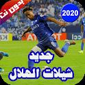 جديد شيلات الهلال السعودي 2020-2021 icon